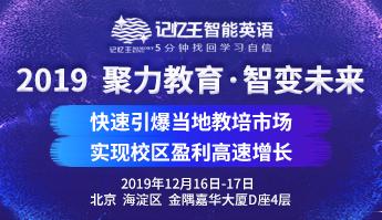 2019 记忆王智能英语项目说明会