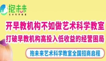 2019年抱未来艺术科学教室招商会