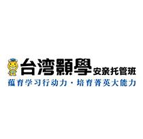 台湾颢学安亲托管班
