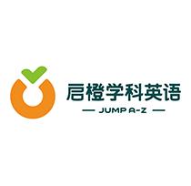 启橙学科英语