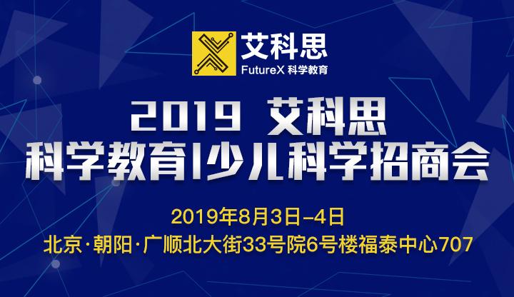 2019 艾科思科学教育 少儿科学招商会