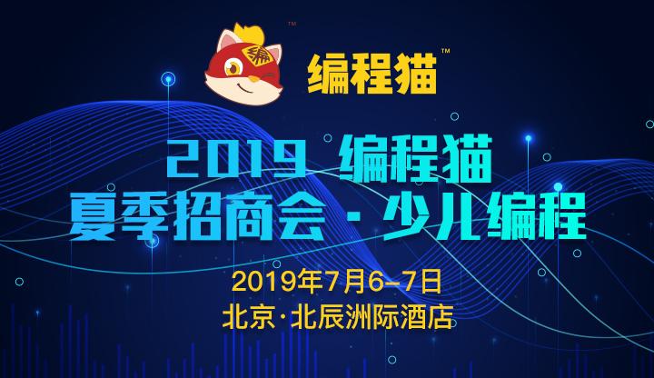 2019编程猫少儿编程夏季招商会