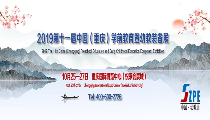 2019第十一届中国(重庆)学前教育暨幼教装备展