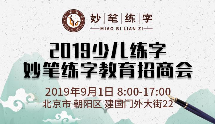 2019少儿练字_妙笔练字教育招商会
