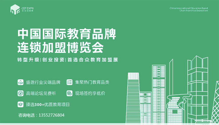 2019中国国际教育品牌连锁加盟博览会