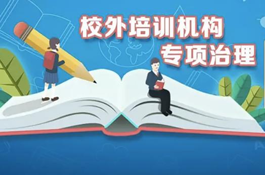 """教育部派调研组对10省开展校外培训机构专项治理""""回头看""""监督"""