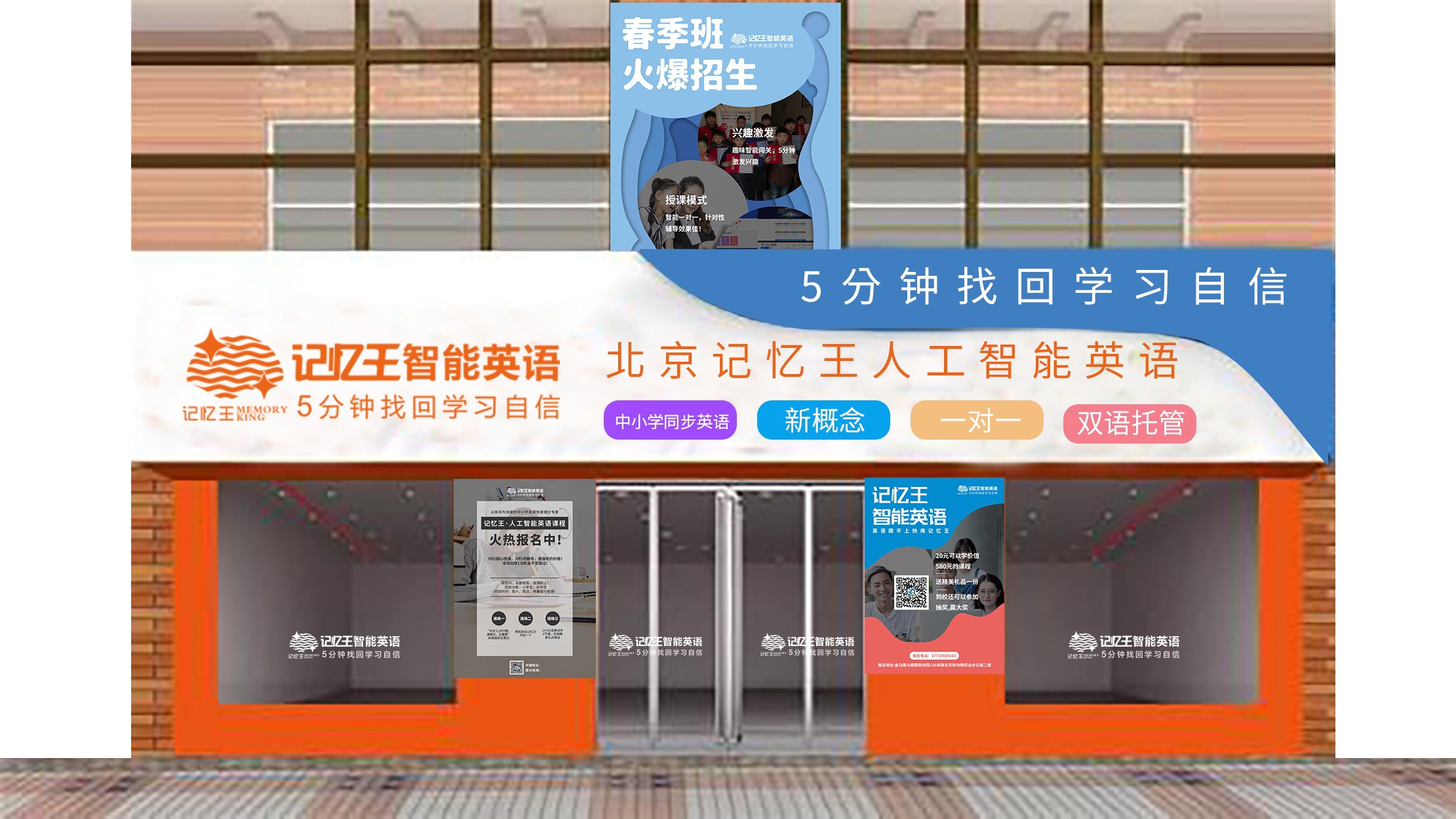 2019北京记忆王【K12人工智能教育交流峰会】