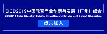 EICD2019中国教育产业创新与发展(广州)峰会