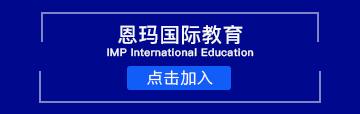 恩玛国际教育招商会