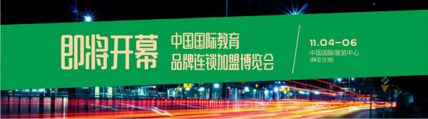 """北京即将召开第13届""""中国国际教育品牌连锁加盟博览会"""",邀您来参会"""