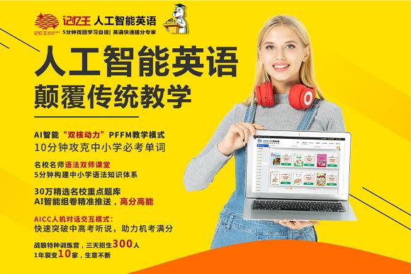 北京记忆王智能英语课程项目招商会