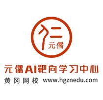 元儒黄冈AI教育