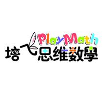 培飞思维数学