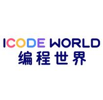 ICODE WORLD编程世界