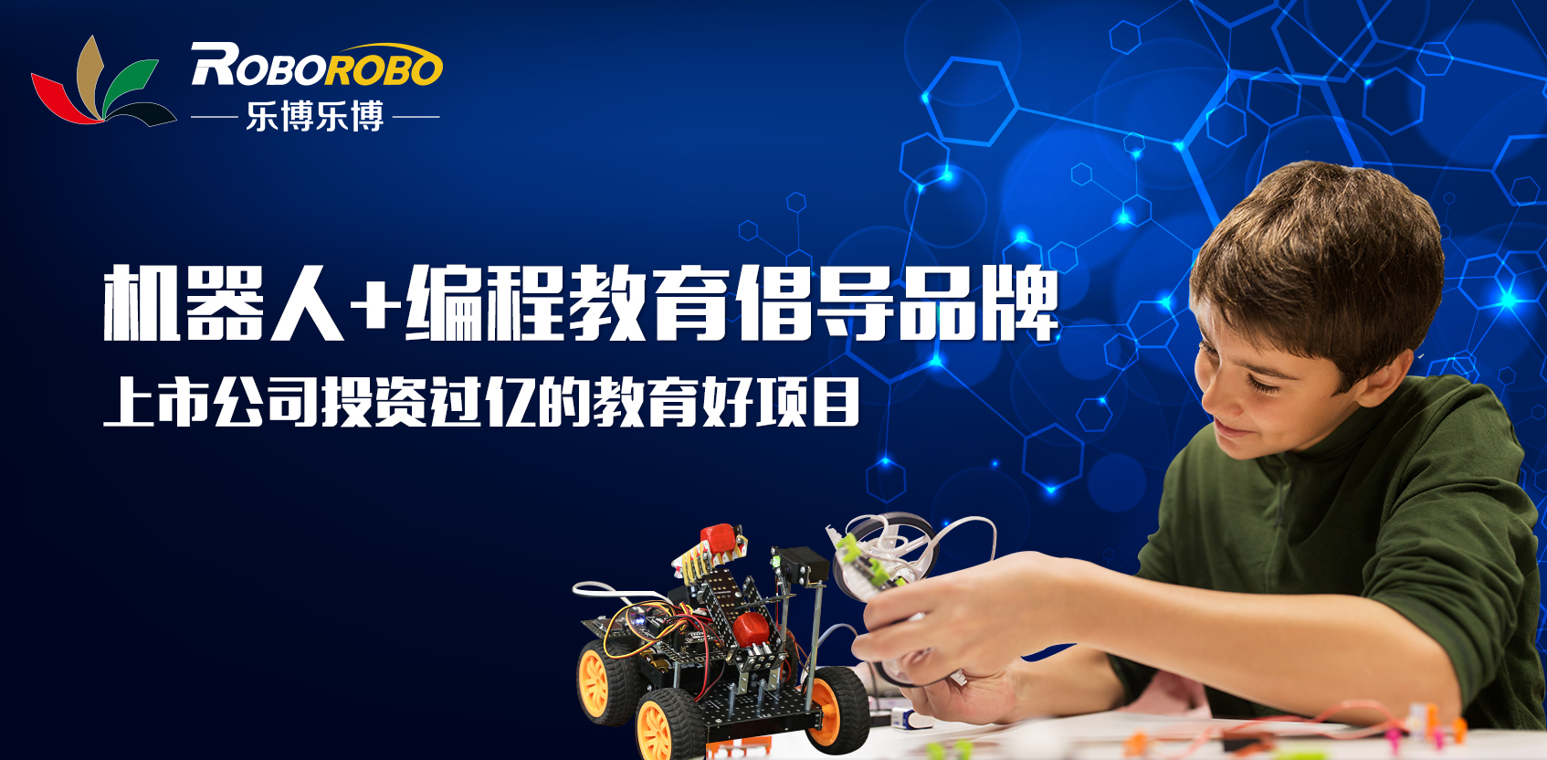 樂博樂博:上市公司投資過億,機器人編程實力品牌誠邀加盟