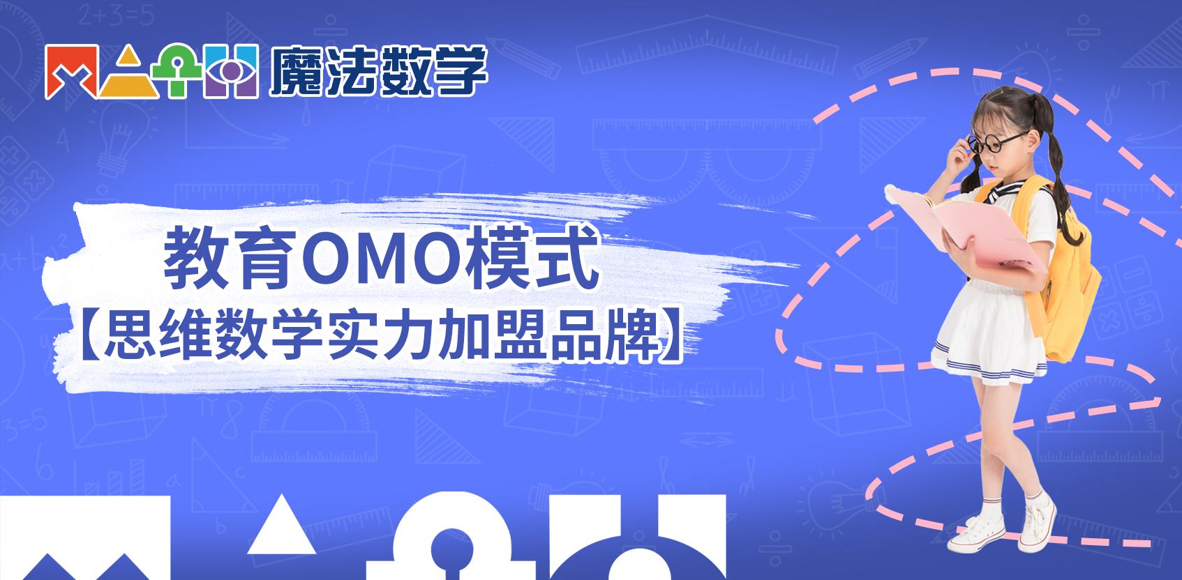 魔法数学:OMO教育新模式,缔造思维数学实力加盟品牌