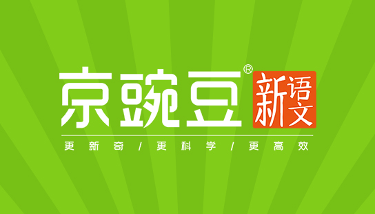京豌豆大语文