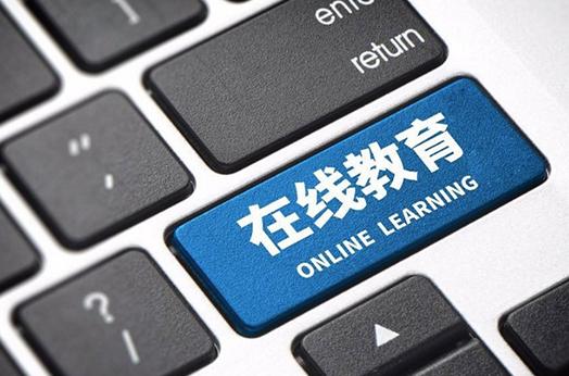 网络教育加盟店排行榜有哪些品牌?看看有你想要加盟的吗?