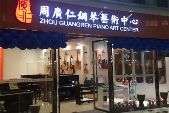 周广仁钢琴艺术中心品牌详情