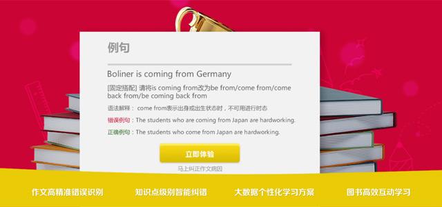 王长喜英语