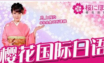 樱花国际日语加盟
