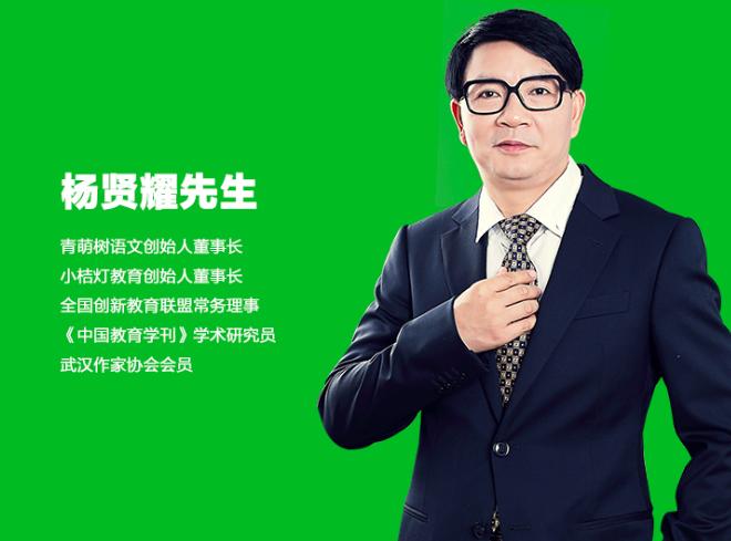 青萌树语文创始人杨贤耀先生