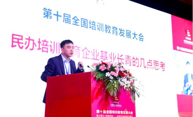 中公教育李永新:创业21年市值超2000亿,培训教育机构如何基业长青?