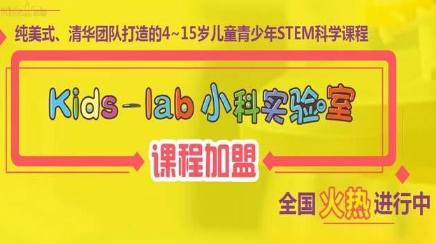kids-lab小科实验室