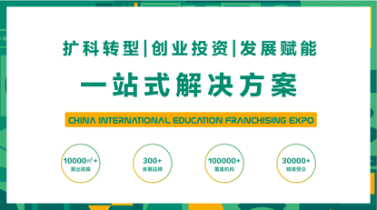 合众教育加盟展